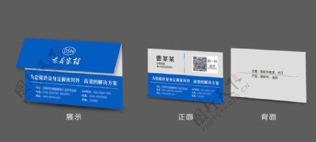 纯蓝色东晟密封企业名片设计模版矢量素材
