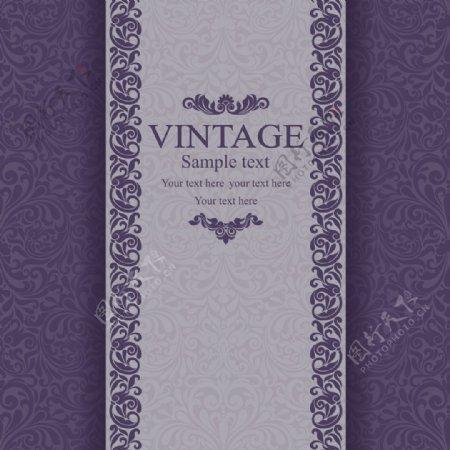 紫色花纹婚礼请贴图片