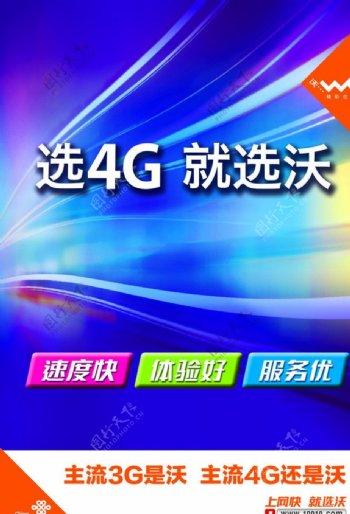 联通4G选4G