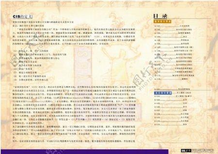 香格里拉VIS矢量CDR文件VI设计VI宝典