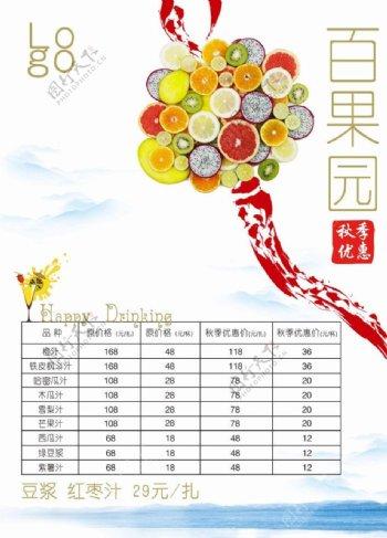 果汁应料海报