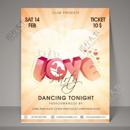 爱情派对海报模板