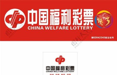 中国福利彩票门头形象墙