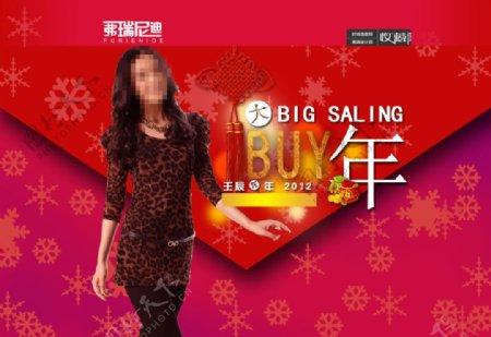 冬季豹纹女装促销活动模板海报