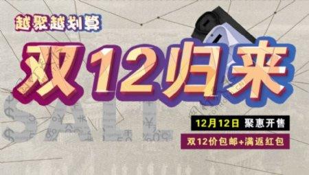 双十二活动模板海报
