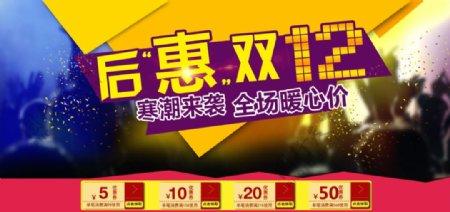 双十二活动优惠券活动模板海报