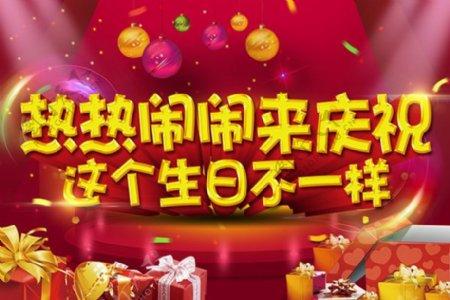 喜庆生日宴会庆祝海报背景psd素材