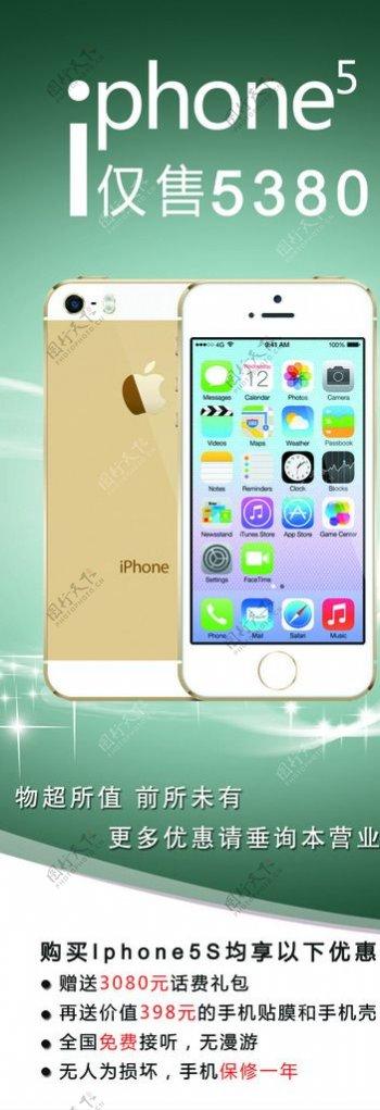 iphone5s促销
