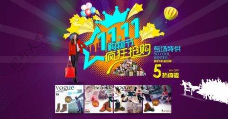 双十一购物狂欢节活动模板海报