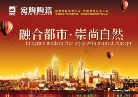 宏陶陶瓷海报
