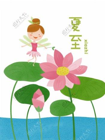 原创插画儿童绘本插画书籍卡通插画夏至荷花蜻蜓精灵手绘插画