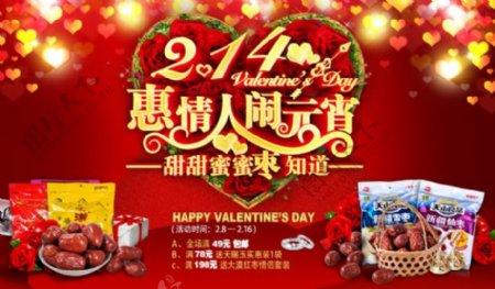元宵节节日活动模板海报