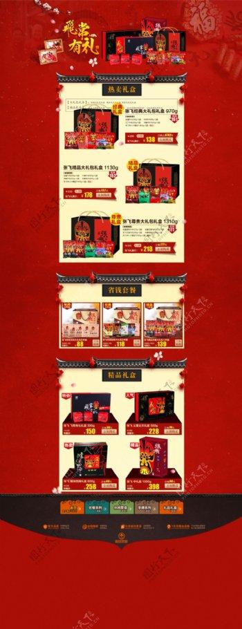 新年礼盒活动模板海报