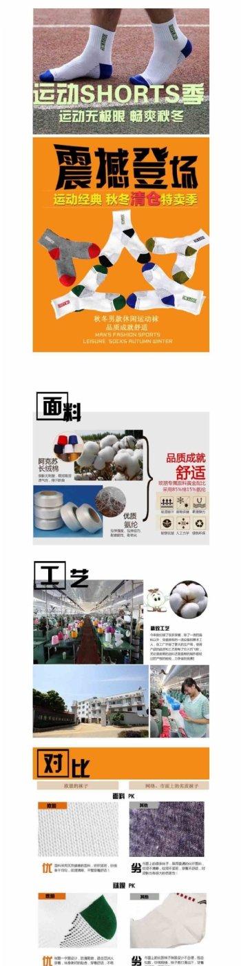 内衣详情页ideapie19
