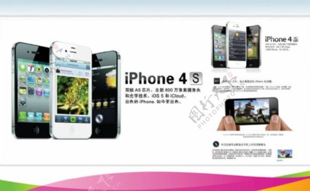 iPhone4S海报