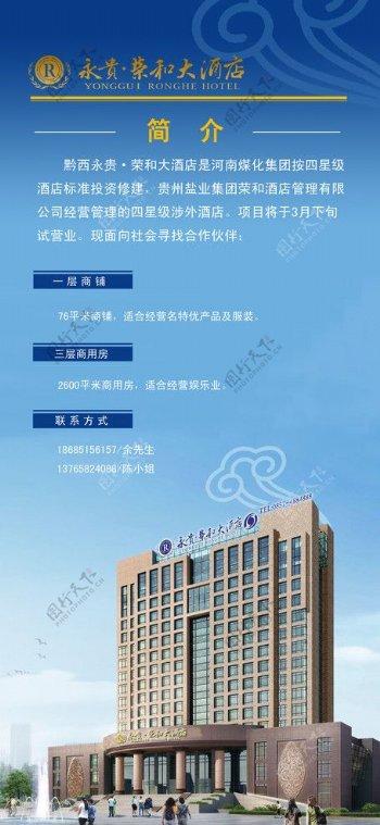 荣和酒店广告