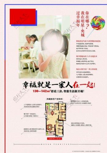 地产广告传单