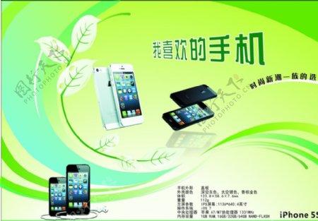 iphone5s手机宣传页图片