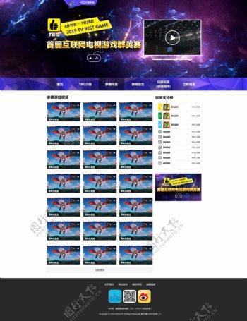 游戏大赛参赛作品总汇页面