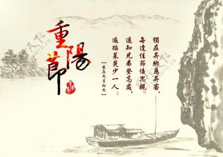 九月初九重阳节