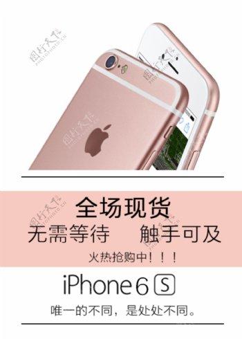 iphone6s张贴大海报