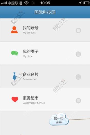 企业蓝色简洁app界面