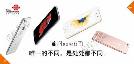 iPhone6s手机图片