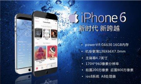 iphone6广告