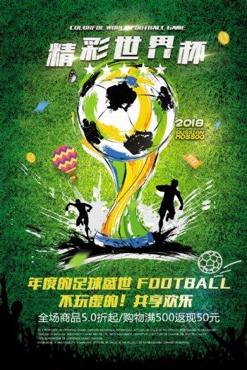 足球赛事世界杯宣传海报