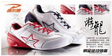德尔惠运动鞋广告设计模板