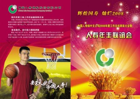 中国人寿联谊会广告设计模板