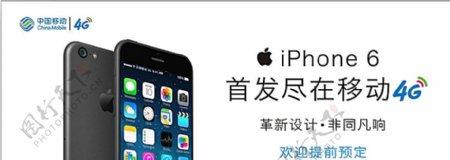 中国移动iPhone6宣传海报图片