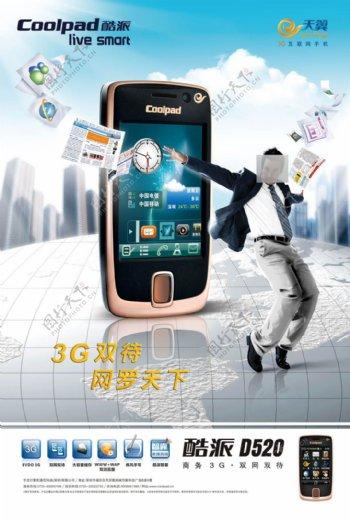 酷派D520商务3G手机