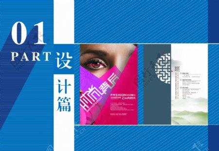 书籍装帧设计封面设计板式设计