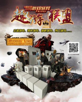 游戏软件专题海报psd下载