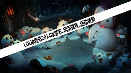 LOL英雄联冰雪节活动网页背景图片