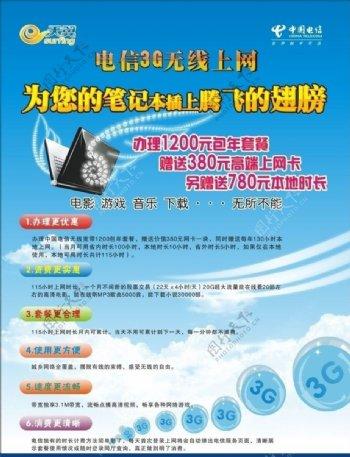 中国电信天翼3G宣传单页