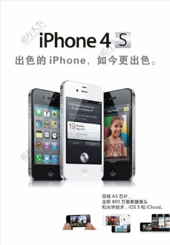 苹果4s海报iphone4s