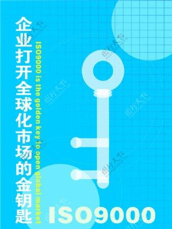 品质ISO宣传海报