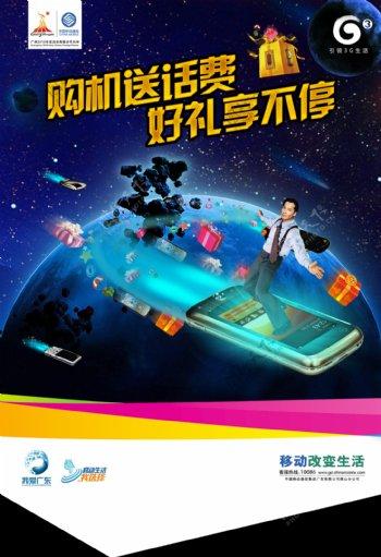 中国移动3g海报图片