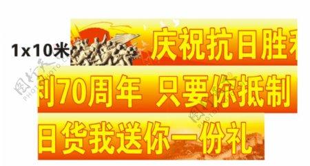 庆祝抗战抗日战争70周年