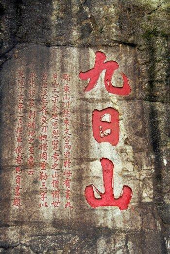 福建泉州摩崖石刻风景