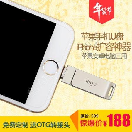 淘宝天猫苹果手机U盘年货节主图惊爆价