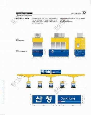 韩国道路公社应用矢量VI素材