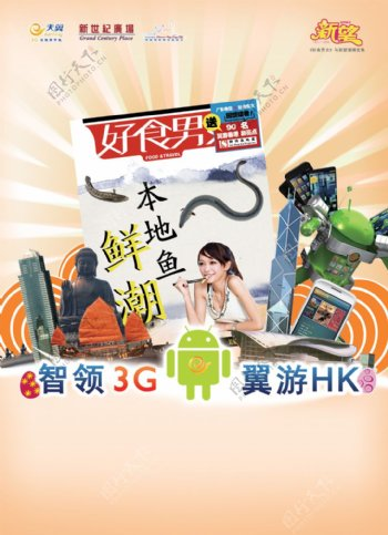 电信天翼3G业务广告