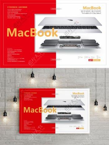 简约大气iMac电脑海报