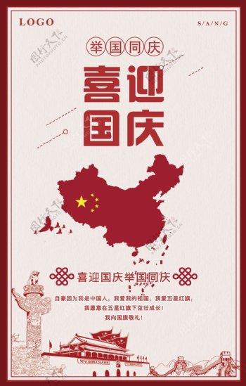 国庆海报设计模板