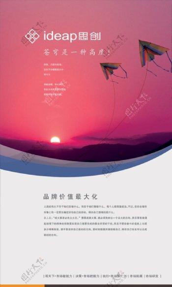 商务广告折页