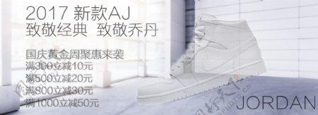 耐克乔丹运动鞋海报