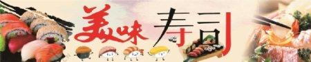 寿司海报矢量图